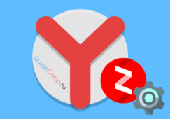 как включить яндекс дзен в яндекс браузере