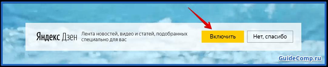 как изменить дзен в яндекс браузере