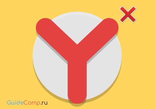 почему браузер открывается сам по себе yandex