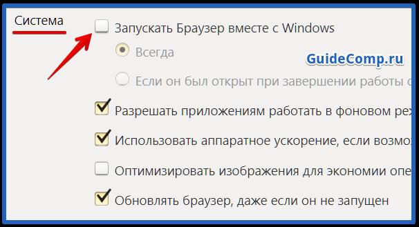 почему яндекс браузер открывается сам по себе
