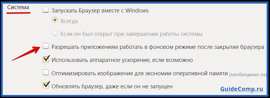 почему при запуске компьютера открывается яндекс браузер