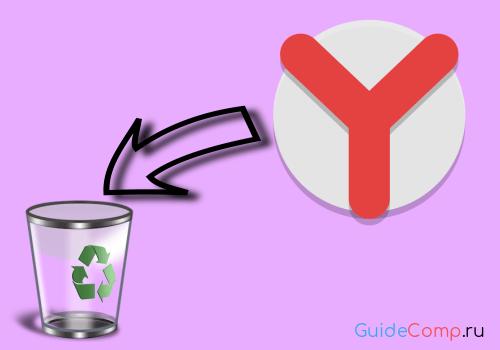 удалить яндекс браузер полностью