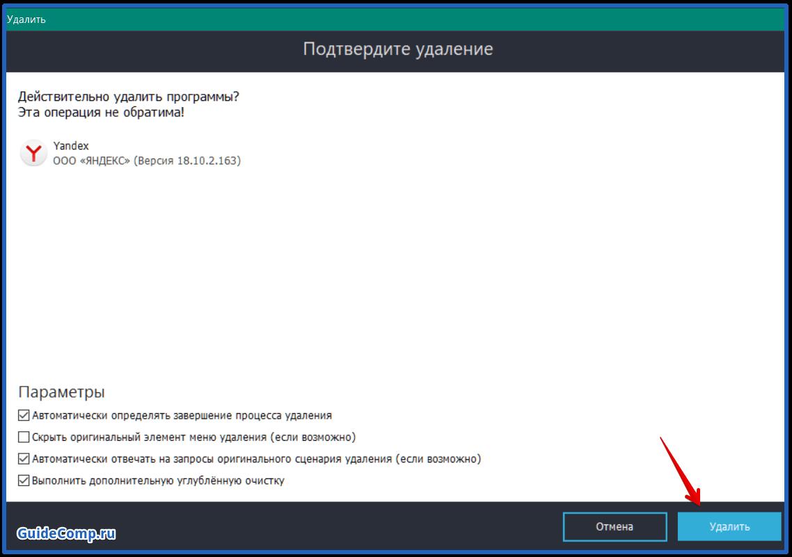 как полностью деинсталлировать яндекс браузер с компа