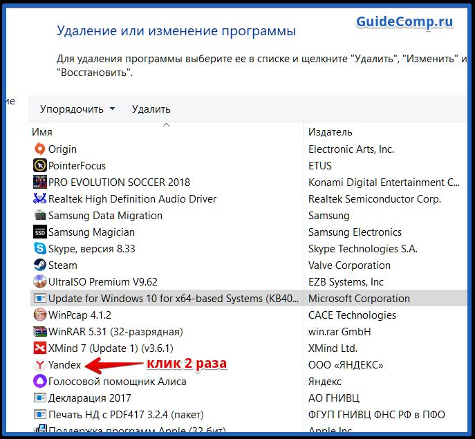 вычистить browser yandex от вируса Counterflix