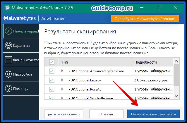 как удалить вирус counterflix с яндекс браузера