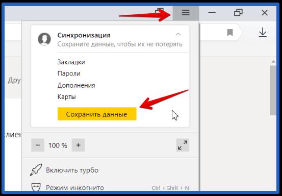 не работает синхронизация яндекс браузер