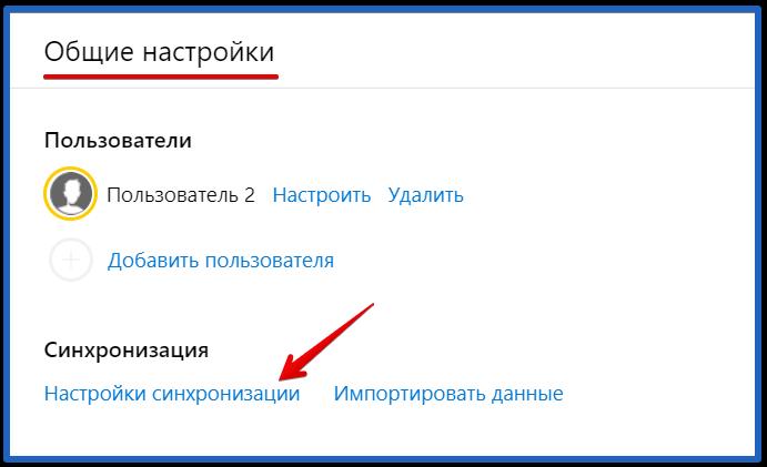 как синхронизировать яндекс браузер