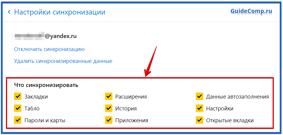 синхронизация яндекс браузера на другой компьютер