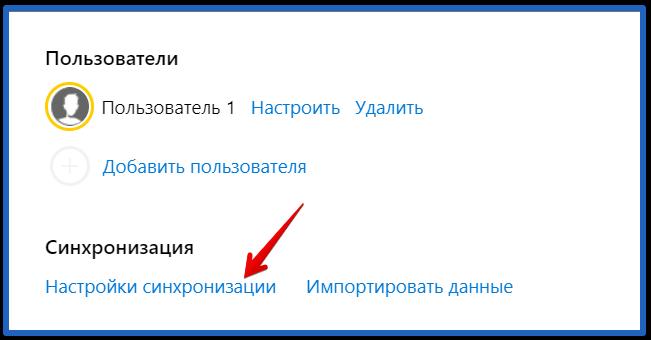 как отменить синхронизацию в яндекс браузере