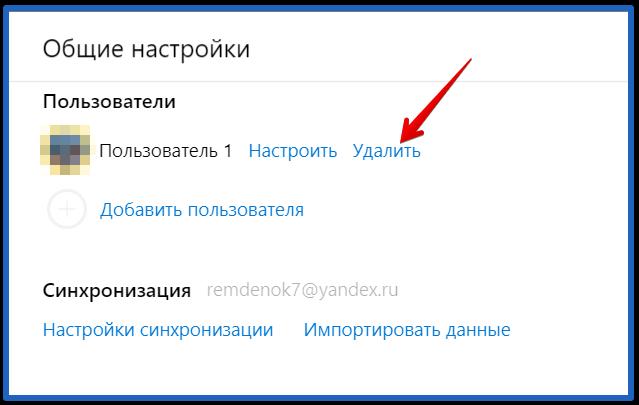 как отключить синхронизацию в yandex browser