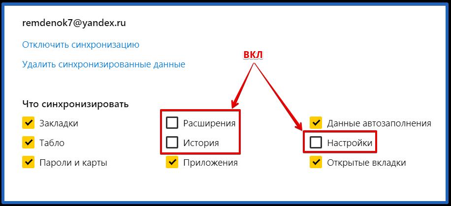 яндекс браузер не синхронизируется табло