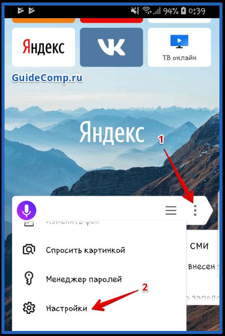 не синхронизируется яндекс браузер андроид
