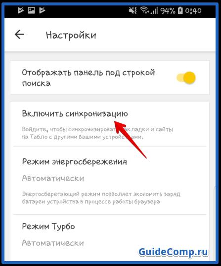 не синхронизируется yandex браузер android
