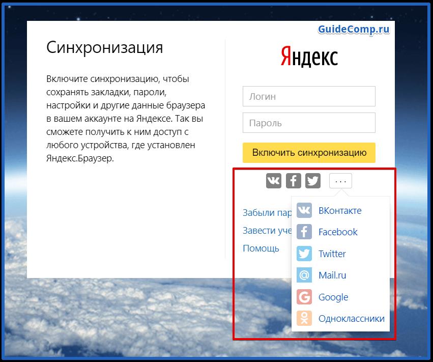 почему не работает синхронизация в яндекс браузере