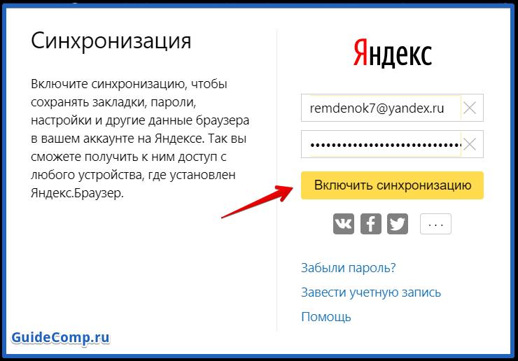 как синхронизировать яндекс браузер с аккаунтом яндекс