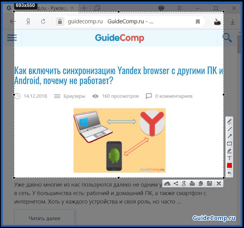 плагин скриншот для яндекс браузера