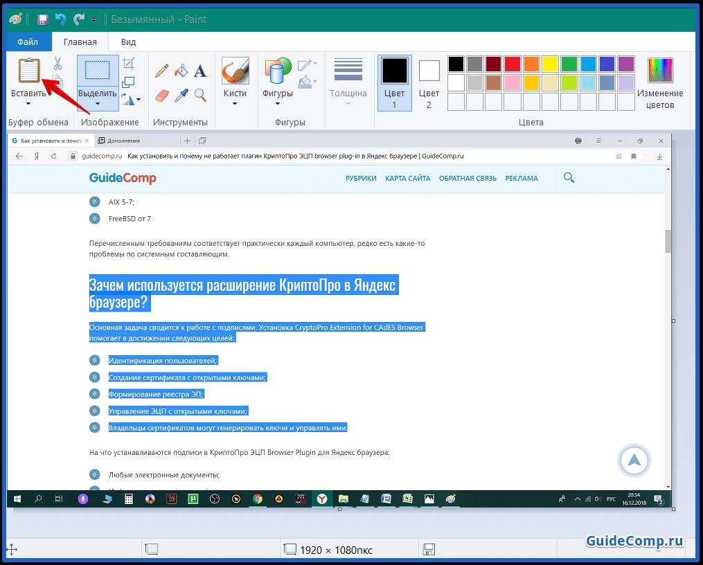 скриншот экрана в яндекс браузере