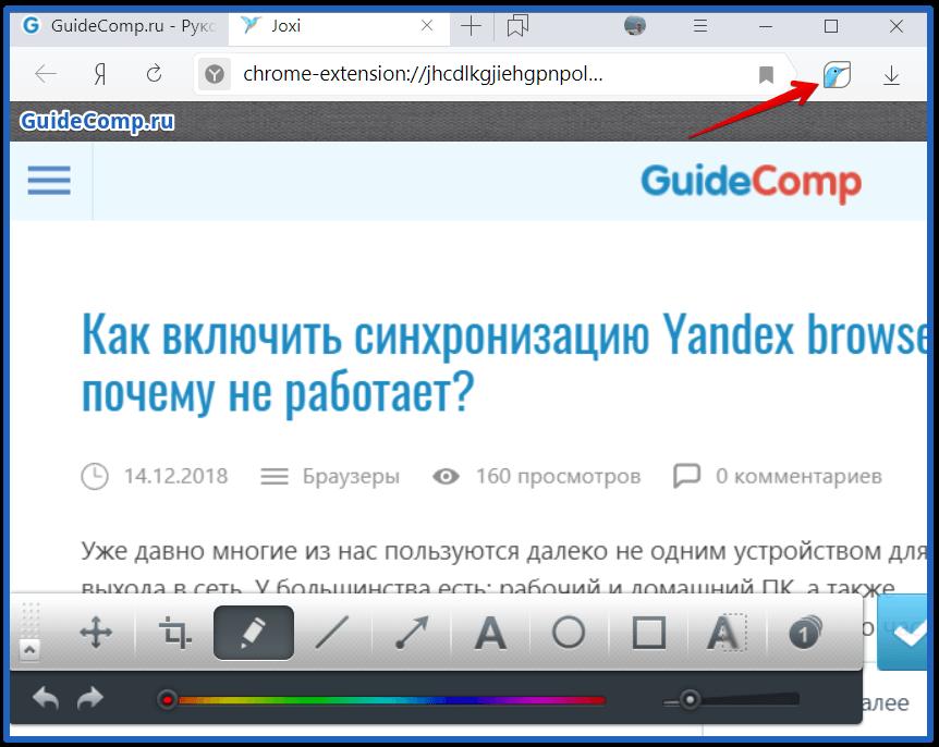 как сделать скриншот страницы в яндекс браузере