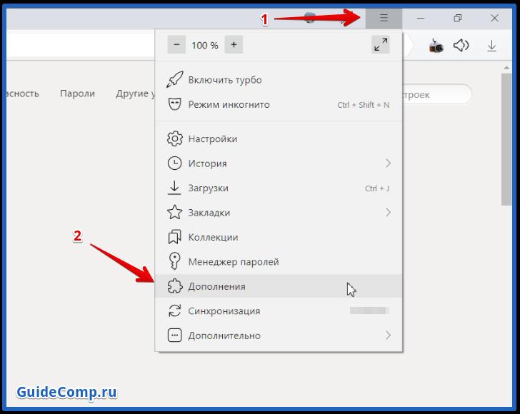 как удалить дополнения из яндекс браузера