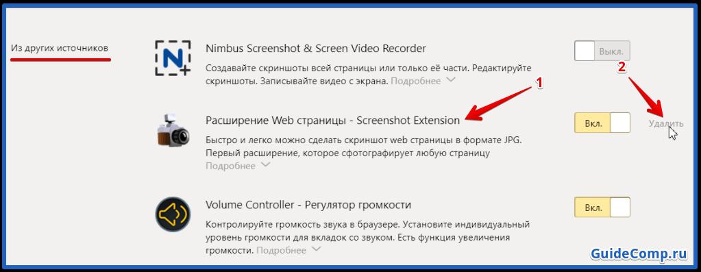 как удалить плагин из яндекс браузера