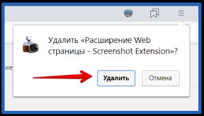 как удалить встроенные расширения в яндекс браузере