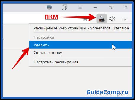 как удалить ненужные расширения в яндекс браузер