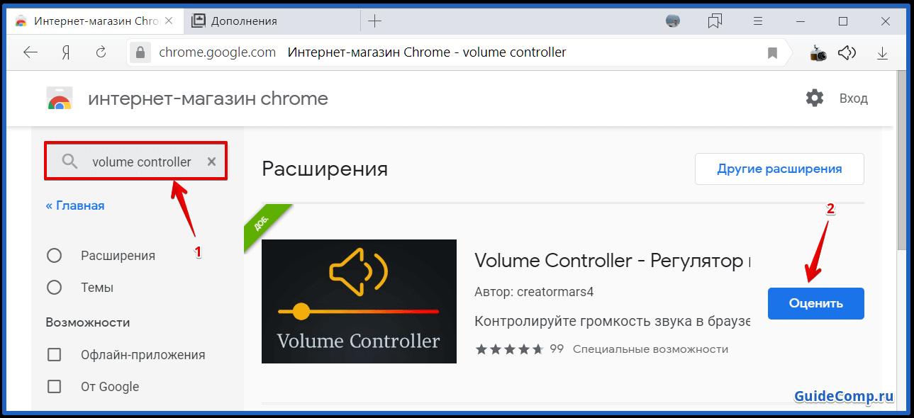 как устранить расширения в yandex browser