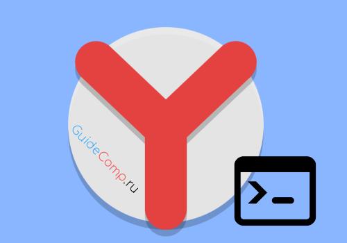 как открыть консоль в яндекс браузере