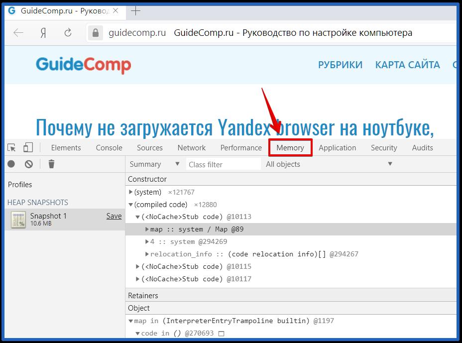как вызвать средство для разработки в яндекс браузере
