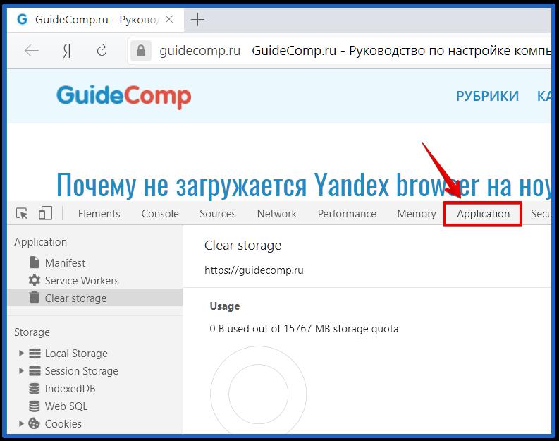 как открыть консоль JavaScript в яндекс браузере
