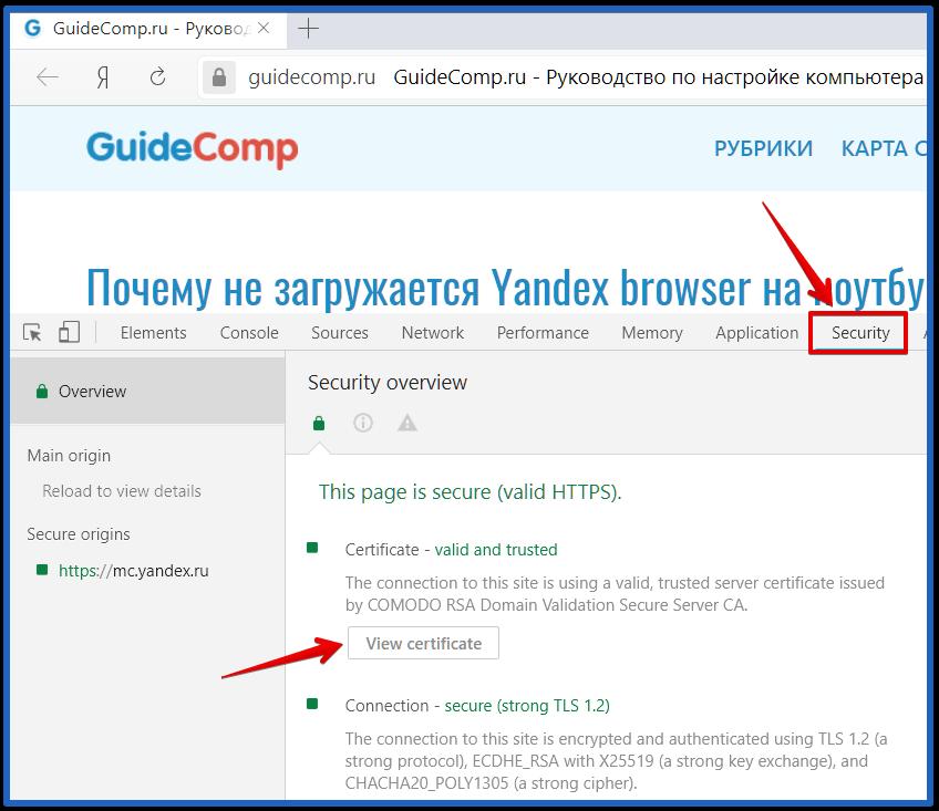 как запустить консоль в yandex browser