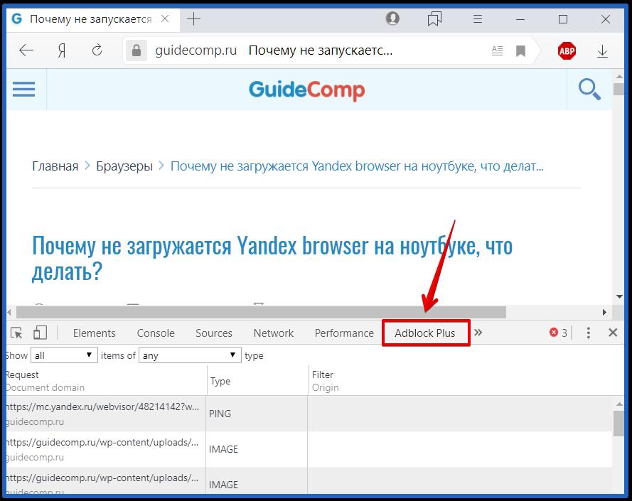 инструменты разработчика и консоль в yandex browser на ПК
