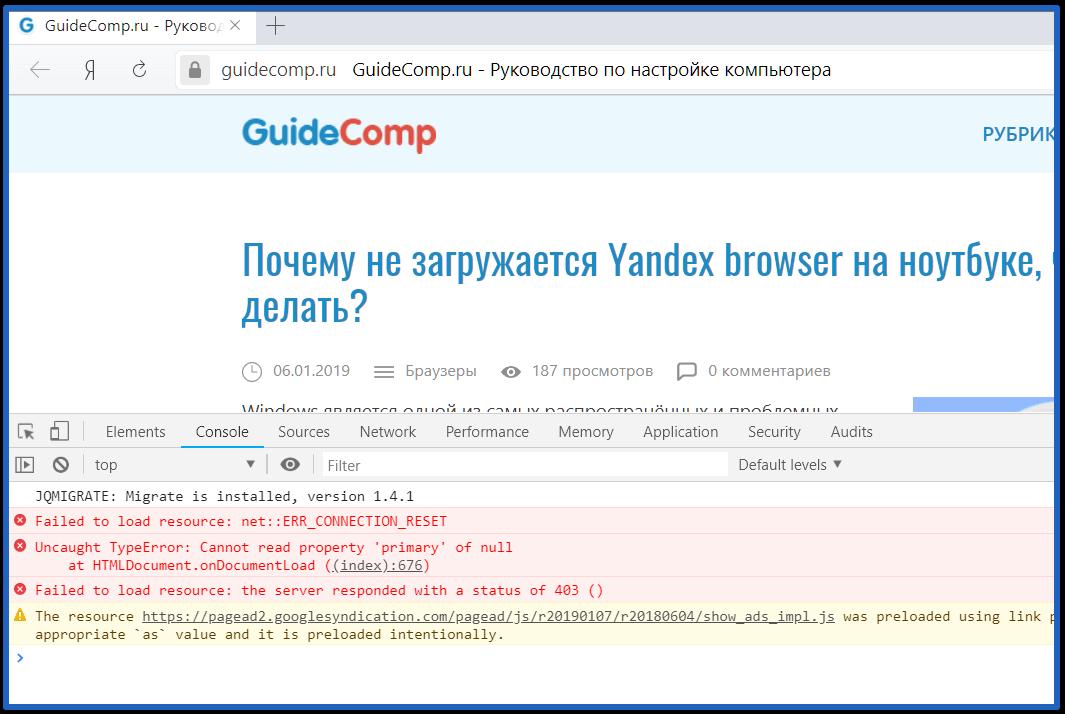 как включить консоль в яндекс браузере
