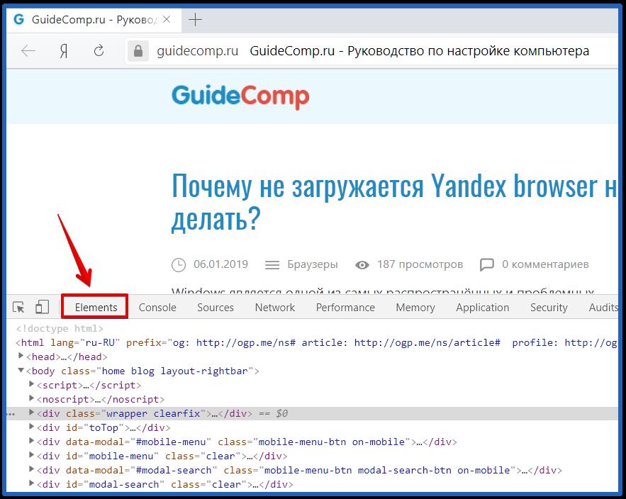 как найти консоль в яндекс браузере