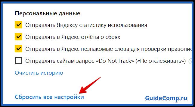 не загружаются скриншоты в браузере яндекс