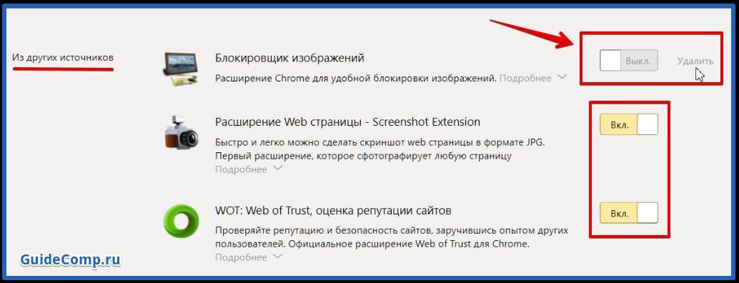 яндекс браузер не отображает картинки на странице