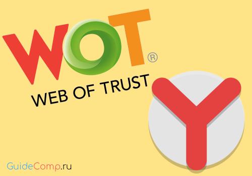 wot расширение для браузера яндекс