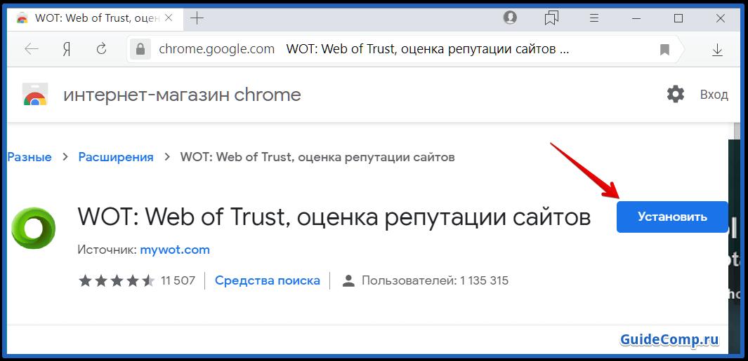 wot для яндекс браузера