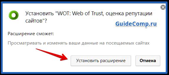 wot web of trust для яндекс браузера