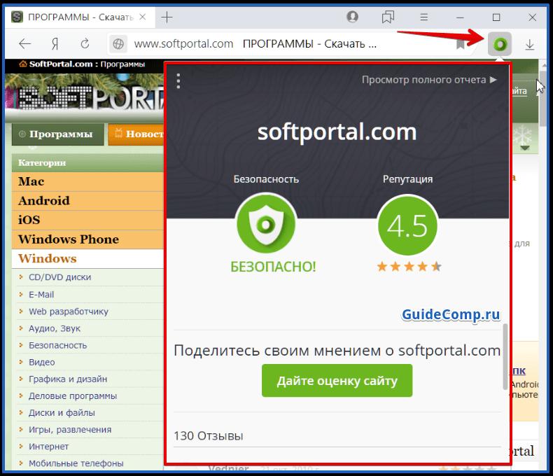 веб оф траст для яндекс браузера
