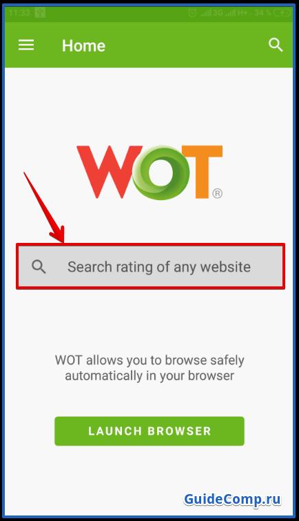 wot защита в интернете для яндекс браузера