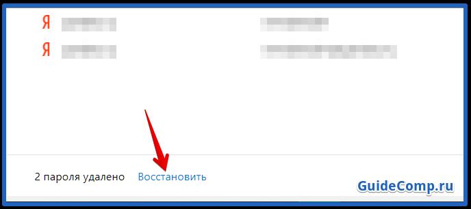 восстановить удаленные пароли в яндекс браузере