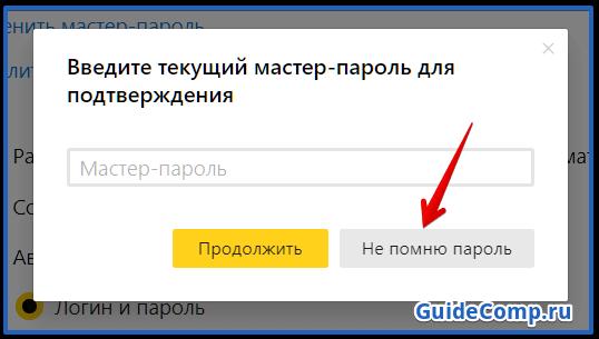как стереть пароль из памяти браузера яндекс