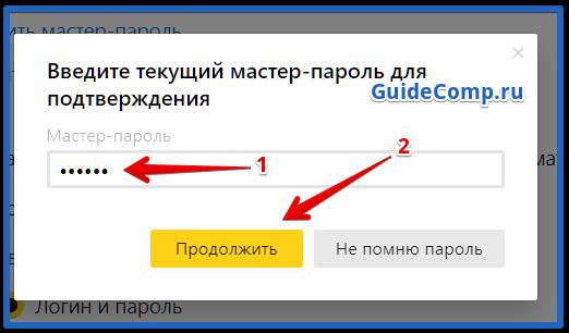 как отключить защиту паролей в яндекс браузере