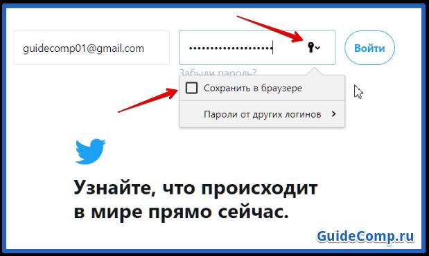 как удалить пароль на яндекс браузер