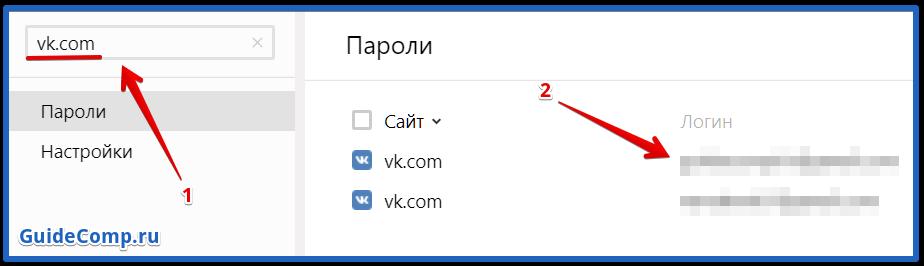 как убрать сохраненные пароли в яндекс браузере