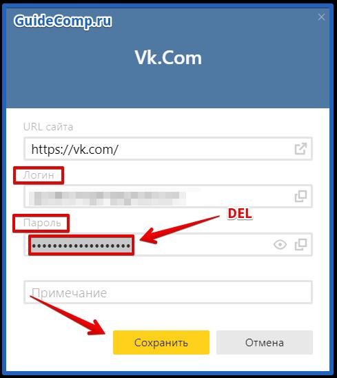 как стереть пароли в яндекс браузере