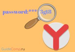 как посмотреть сохраненные пароли в яндекс браузере