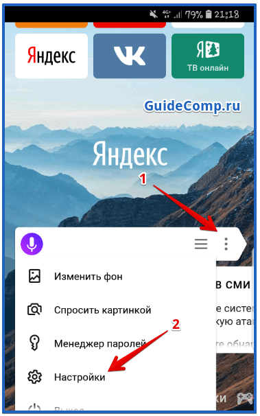 сохраненные пароли в яндекс браузере на андроид