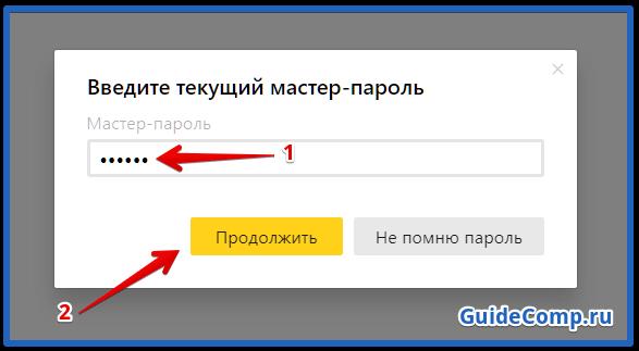 где хранятся пароли в яндекс браузере